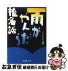 【中古】 雨がやんだら / 椎名 誠 / 新潮社 [文庫]【ネコポス発送】