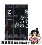 【中古】 死にぞこないの青 / 乙一 / 幻冬舎 [文庫]【ネコポス発送】