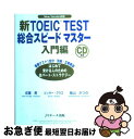 【中古】 新TOEIC test総合スピードマスター 入門編 / 成重 寿 / Jリサーチ出版 [単行本]【ネコポス発送】