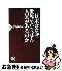 【中古】 日本はなぜ世界でいちばん人気があるのか / 竹田 恒泰 / PHP研究所 [新書]【ネコポス発送】