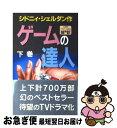 【中古】 ゲームの達人 下 / シドニィ・シェルダン, 天馬