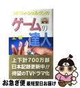 【中古】 ゲームの達人 上 / シドニィ シェルダン, 中山