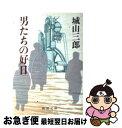 【中古】 男たちの好日 / 城山 三郎 / 新潮社 [文庫]【ネコポス発送】