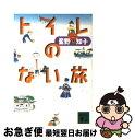 【中古】 トイレのない旅 / 星野 知子 / 講談社 [文庫]【ネコポス発送】