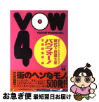 【中古】 VOW4(バウフォー!) 現代下世話大全 / 宝島編集部 / JICC出版局 [単行本]【ネコポス発送】