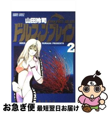 【中古】 ドルフィン・ブレイン 2 / 山田 玲司 / 小学館 [コミック]【ネコポス発送】