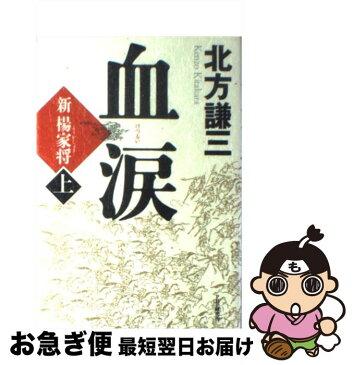 【中古】 血涙 新楊家将 上 / 北方 謙三 / PHP研究所 [単行本]【ネコポス発送】