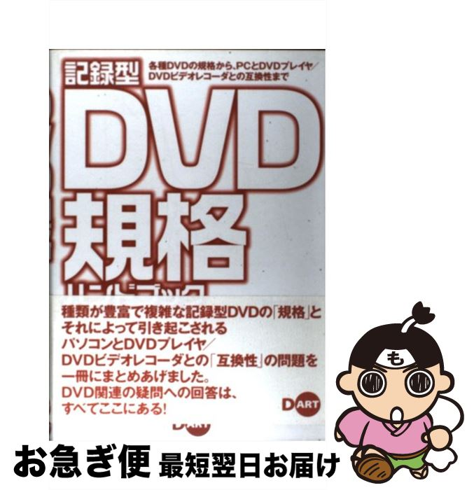 【中古】 記録型DVD規格ハンドブック 各種DVDの規格から、PCとDVDプレイヤ/DVD / TechDOC / ディーアート [単行本]【ネコポス発送】
