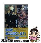 【中古】 龍の初恋、Dr.の受諾 / 樹生 かなめ / 講談社 [文庫]【ネコポス発送】
