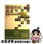 【中古】 環境形成と農業 新しい農業政策の理念を求めて / 柏 久 / 昭和堂 [単行本]【ネコポス発送】