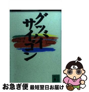 【中古】 グッバイ・サイゴン / ニナ ヴィーダ / 講談社 [文庫]【ネコポス発送】