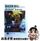 【中古】 Shadow skill apocrypha 影技ー外典 2 / 富永 浩史 / 富士見書房 [文庫]【ネコポス発送】
