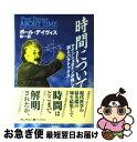 中古 時間について アインシュタインが残した謎とパラドックス  ポル・デイヴィス, 林 一  早川書房 単行本ネコポス発送