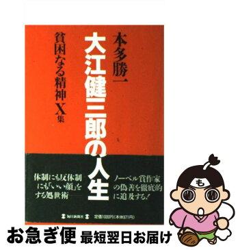 【中古】 貧困なる精神 X集 / 本多 勝一 / 毎日新聞社 [単行本]【ネコポス発送】