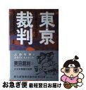 もったいない本舗 お急ぎ便店で買える「【中古】 東京裁判 上 / 朝日新聞東京裁判記者団 / 講談社 [ハードカバー]【ネコポス発送】」の画像です。価格は299円になります。