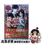 【中古】 隣人を愛せよ! Hiroki & Kaori / 古野 一花 / アルファポリス [単行本]【ネコポス発送】
