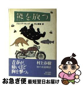 【中古】 熊を放つ / ジョン・アーヴィング, 村上 春樹 / 中央公論社 [単行本]【ネコポス発送】