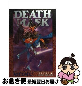 【中古】 Death mask 3 / MEIMU / 角川書店 [コミック]【ネコポス発送】