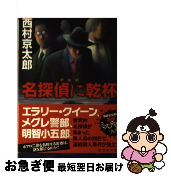 【中古】 名探偵に乾杯 新装版 / 西村 京太郎 / 講談社 [文庫]【ネコポス発送】