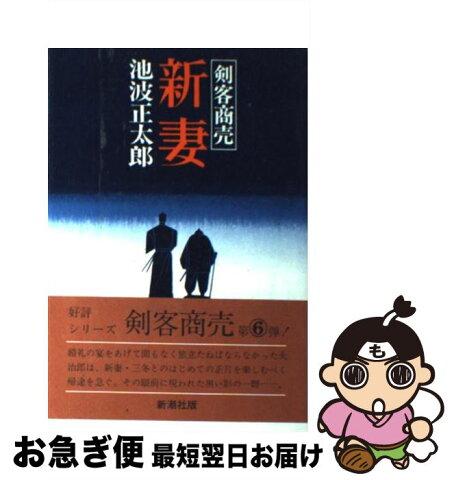 【中古】 剣客商売新妻 / 池波 正太郎 / 新潮社 [単行本]【ネコポス発送】