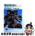 【中古】 Shadow skill apocrypha 影技ー外典 1 / 富永 浩史 / 富士見書房 [文庫]【ネコポス発送】