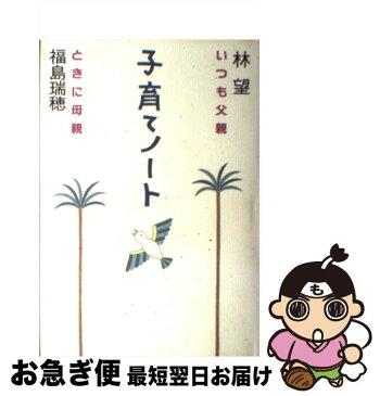 【中古】 子育てノート いつも父親、ときに母親 / 林 望 / 徳間書店 [単行本]【ネコポス発送】