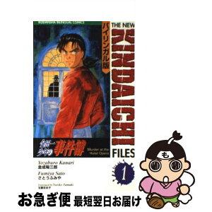 [중고] Kaneda Shonen 사례 보고서 1의 이중 언어 버전 / Kanari Yozaburo Kanari