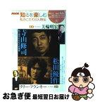 【中古】 私のこだわり人物伝 2006年4ー5月 / 美輪 明宏 / NHK出版 [ムック]【ネコポス発送】