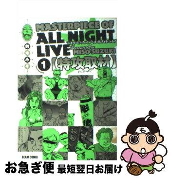 【中古】 マスターピース・オブ・オールナイトライブ v.1 / 鈴木 みそ / エンターブレイン [コミック]【ネコポス発送】