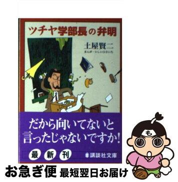 【中古】 ツチヤ学部長の弁明 / 土屋 賢二 / 講談社 [文庫]【ネコポス発送】