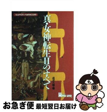 【中古】 真・女神転生2のすべて / 成沢 大輔 / JICC出版局 [単行本]【ネコポス発送】
