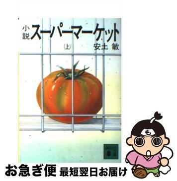 【中古】 小説スーパーマーケット 上 / 安土 敏 / 講談社 [文庫]【ネコポス発送】
