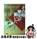 【中古】 NHKその時歴史が動いた コミック版 三国志編 / 小川 お...