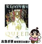 【中古】 女王の百年密室 God save the queen / 森 博嗣 / 幻冬舎 [文庫]【ネコポス発送】