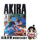 【中古】 Akira part 3 / 大友 克洋 / 講談社 [コミック]【ネコポス発送】
