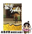 【中古】 家族ゲーム / 本間 洋平 / 集英社 [文庫]【ネコポス発送】