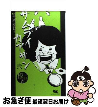 【中古】 サムライカアサン 2 / 板羽 皆 / 集英社 [コミック]【ネコポス発送】