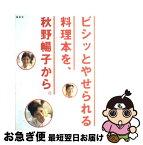 【中古】 ビシッとやせられる料理本を、秋野暢子から。 / 秋野 暢子 / 講談社 [単行本]【ネコポス発送】