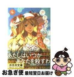 【中古】 ささみさん@がんばらない 4 / 日日日, 左 / 小学館 [文庫]【ネコポス発送】