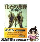 【中古】 化石の荒野 / 西村 寿行 / 徳間書店 [文庫]【ネコポス発送】
