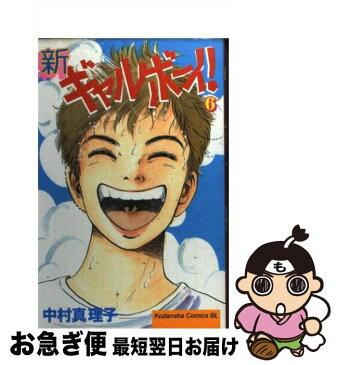 【中古】 新ギャルボーイ! 6 / 中村 真理子 / 講談社 [コミック]【ネコポス発送】