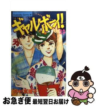 【中古】 ギャルボーイ! 29 / 中村 真理子 / 講談社 [コミック]【ネコポス発送】