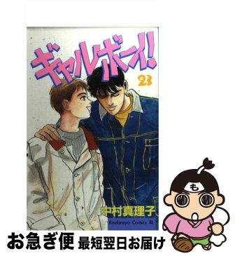 【中古】 ギャルボーイ! 23 / 中村 真理子 / 講談社 [コミック]【ネコポス発送】