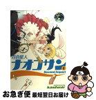 【中古】 百合星人ナオコサン 2(Second impact / kashmir / アスキー・メディアワークス [コミック]【ネコポス発送】
