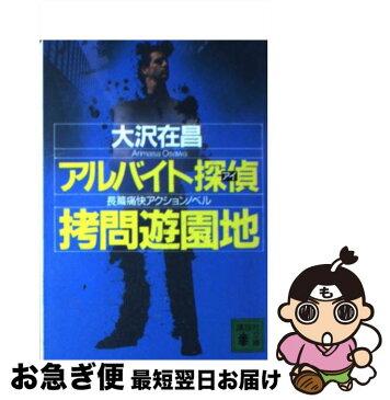 【中古】 拷問遊園地 アルバイト探偵 / 大沢 在昌 / 講談社 [文庫]【ネコポス発送】