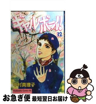 【中古】 ギャルボーイ! 32 / 中村 真理子 / 講談社 [コミック]【ネコポス発送】