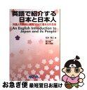 もったいない本舗 お急ぎ便店で買える「【中古】 英語で紹介する日本と日本人 外国人の興味と疑問364に答えられる本 / 松本 美江 / ノヴァ [単行本]【ネコポス発送】」の画像です。価格は288円になります。