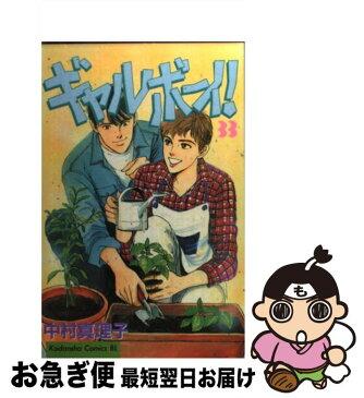 【中古】 ギャルボーイ! 33 / 中村 真理子 / 講談社 [コミック]【ネコポス発送】