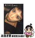 【中古】 永久不変 / 雛形 あきこ / 新潮社 [単行本]【ネコポス発送】