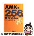 【中古】 AWKを256倍使うための本 / 志村 拓, 鷲北 賢, 西村 克信 / ASCII [単行本]【ネコポス発送】
